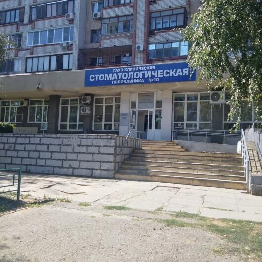 Стоматологическая поликлиника №10, фото №4