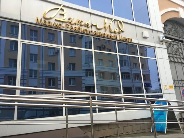 Медико-реабилитационный центр «Вита-Мед»