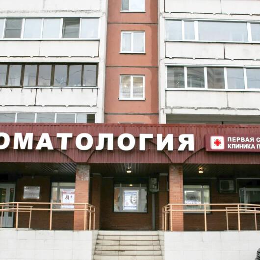 Стоматология на Гаккелевской, фото №1