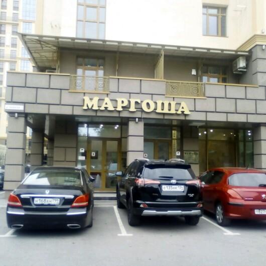 Маргоша на Бакинской, фото №1