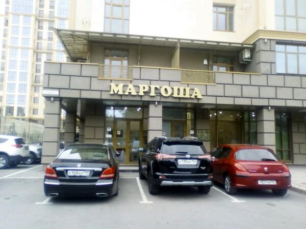 Маргоша на Бакинской