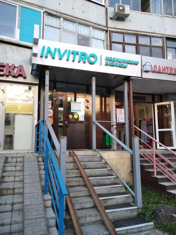 Лаборатория «Инвитро» на Адоратского