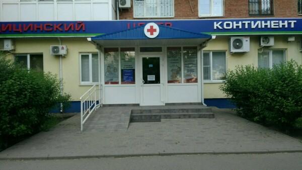 Медицинский центр «Континент»