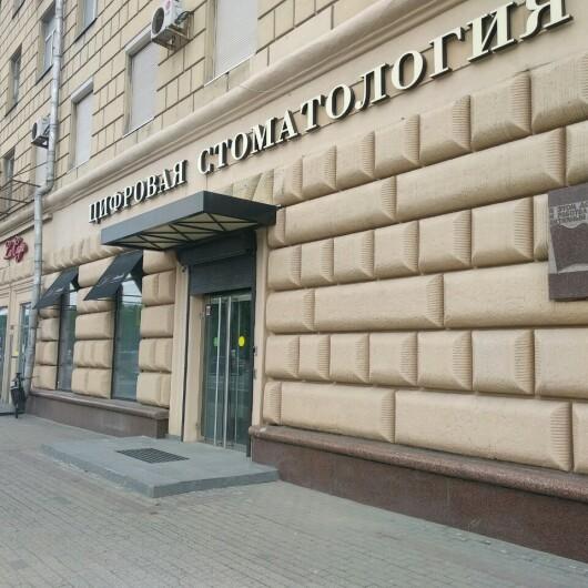 Стоматология DSstudio на Ленинском, фото №2