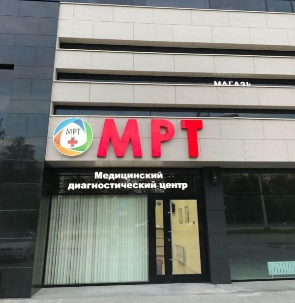 Центр МРТ на Проспекте Космонавтов