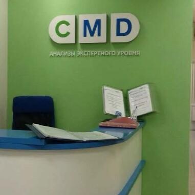 Медицинские клиники CMD, фото №2