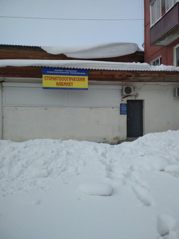 Стоматологическая поликлиника на Космонавтов