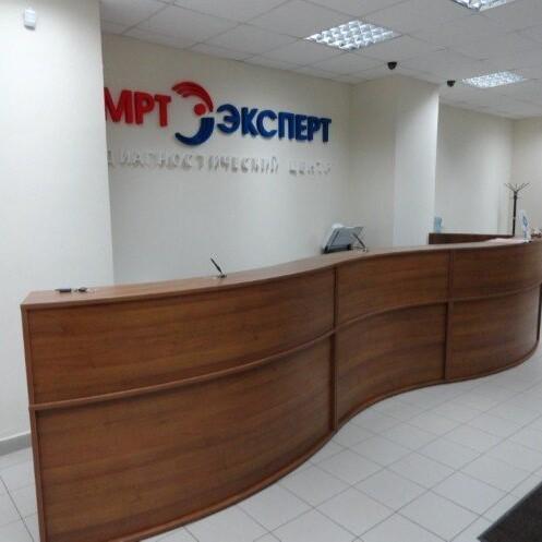 МРТ Эксперт на Якушева, фото №2