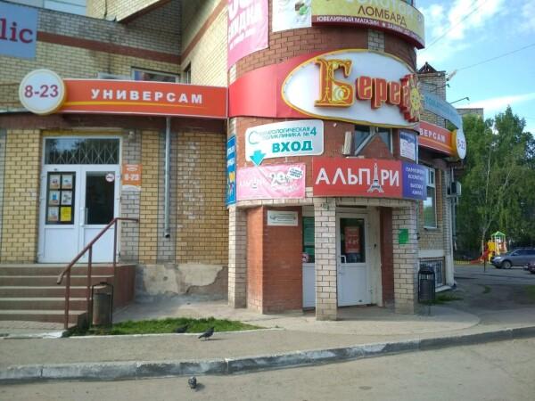Стоматологическая поликлиника №4 на Ивана Франко