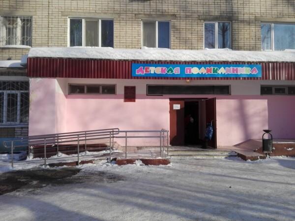 Детская поликлиника №1 на Слепнева