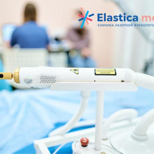 Клиника Elastica medical, фото №4
