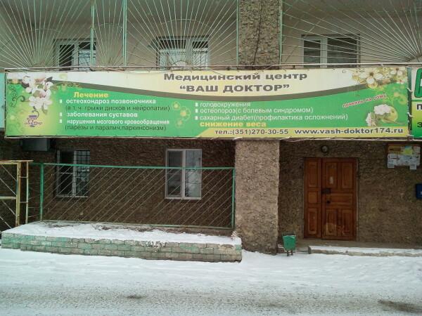 Медицинский центр «Ваш доктор» (ранее «Центр доктора Ленгина»)
