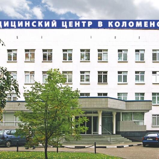 Медицинский центр в Коломенском на Высокой, фото №1