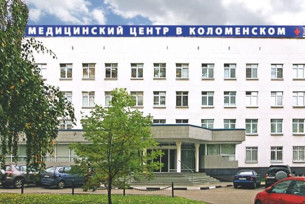 Медицинский центр в Коломенском на Высокой