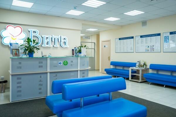 Клиника «Вита» на проспекте Победы 111