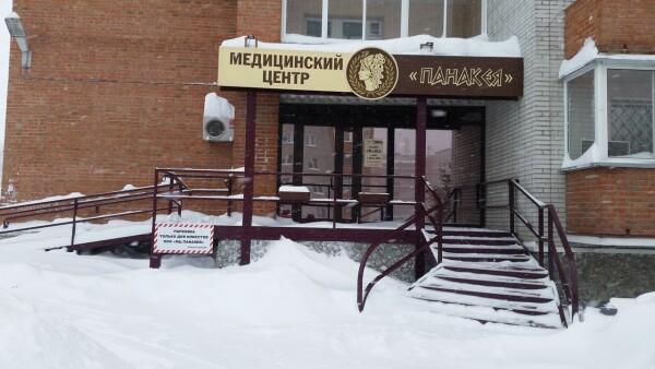 Медицинский центр «Панакея»