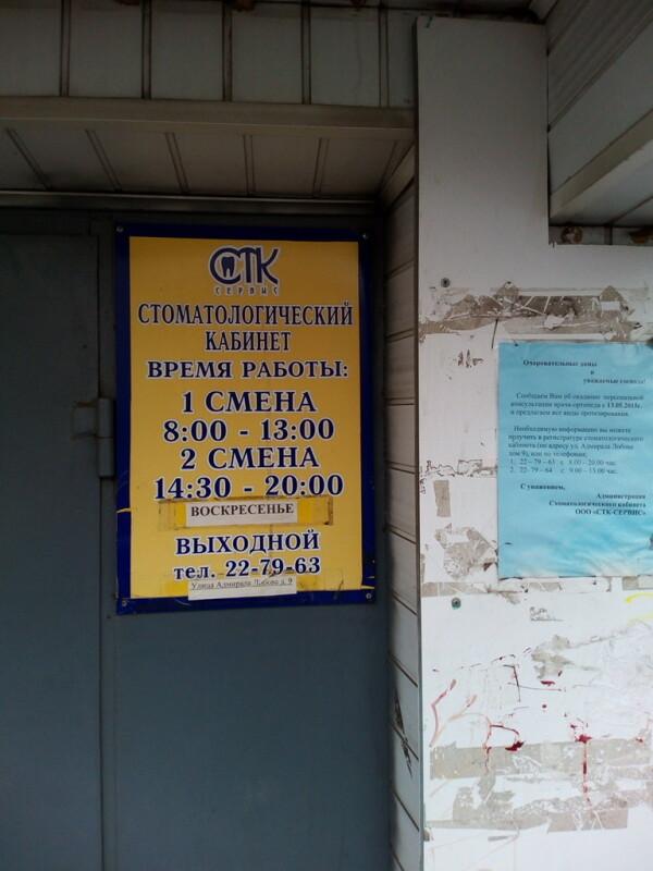 Стоматология «СТК-Сервис»