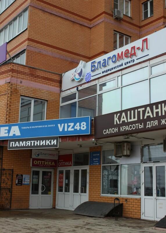 Диагностический центр «Благомед-Л»