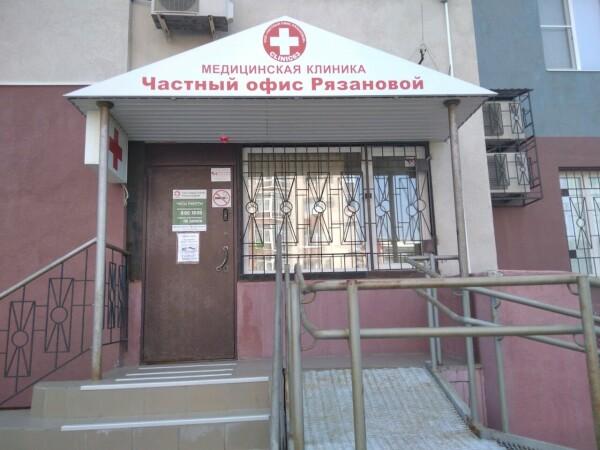 Медицинский центр «Частный офис Рязановой»