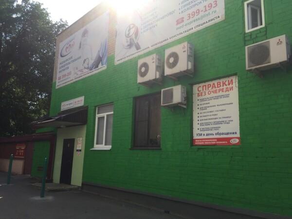 Медицинский центр «Медэкспресс»