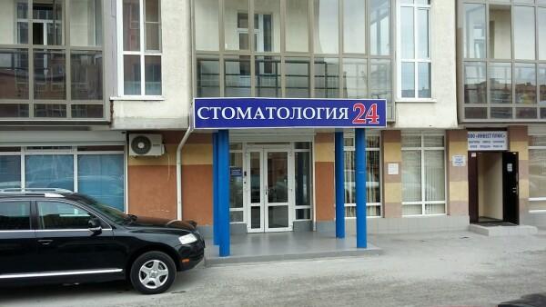 «Стоматология 24» в Горском