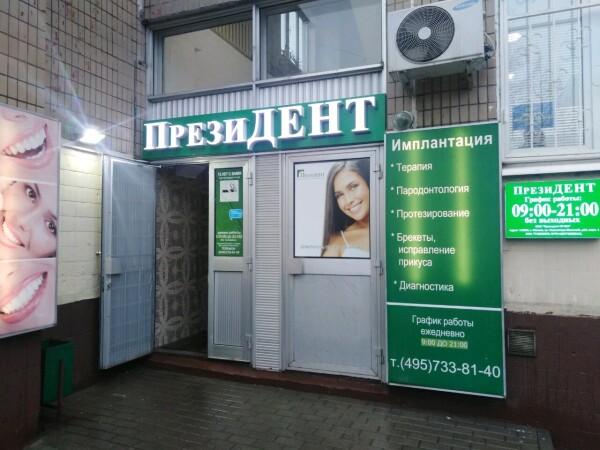 Стоматология ПрезиДЕНТ в Ново-Переделкино