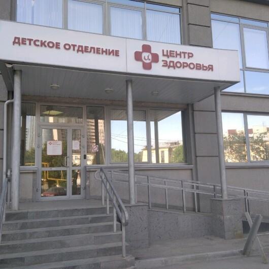 Клиника «Альфа-Центр Здоровья», фото №1