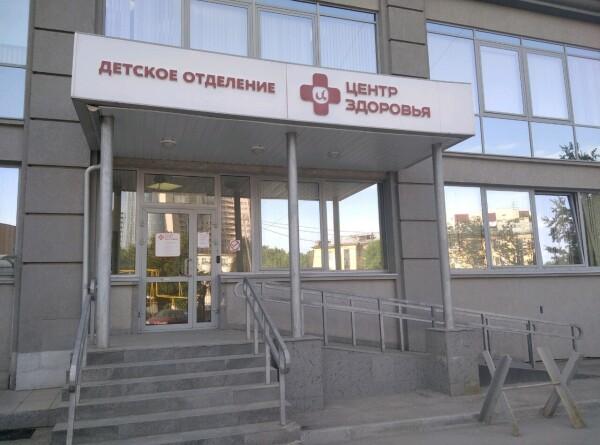Клиника «Альфа-Центр Здоровья»