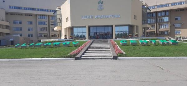 Научный центр «Восстановительная травматология и ортопедия» им. Илизарова