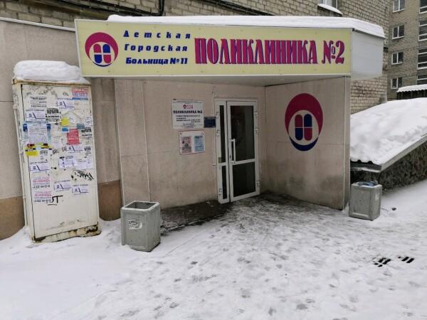 Детская поликлиника №2 ДГКБ №11 на Московской