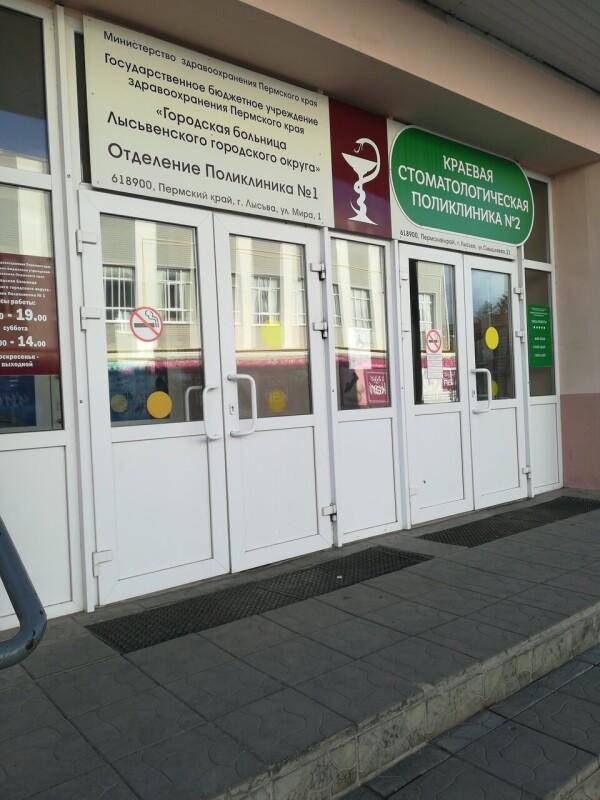 Стоматологическая поликлиника № 2 на Смышляева