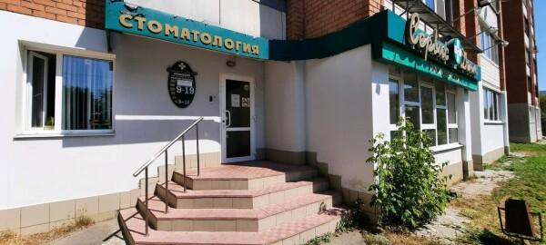 Стоматологический центр «Сервис-Дент»
