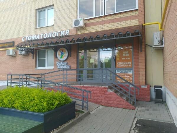 Стоматология «Радуга здоровья» на Слепнёва