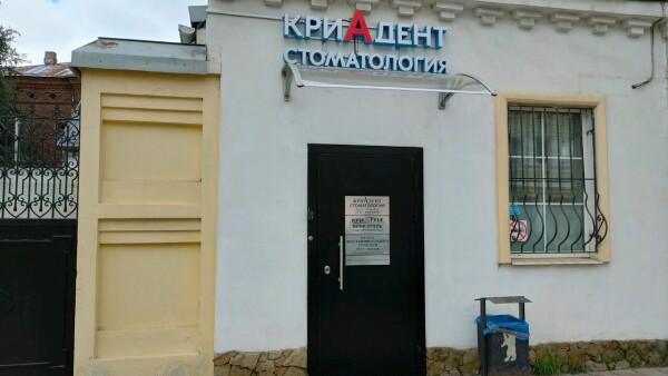Стоматологическая клиника «Криадент»