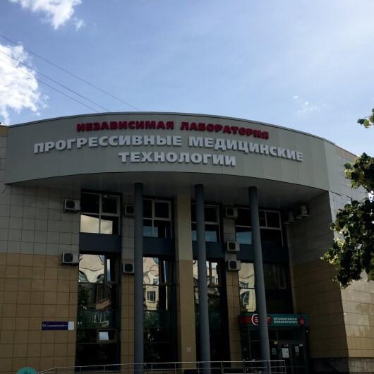 «Прогрессивные Медицинские Технологии» на Комсомольском 45а, фото №4