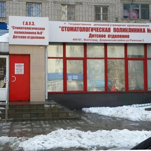 Детская стоматологическая поликлиника №8, фото №4