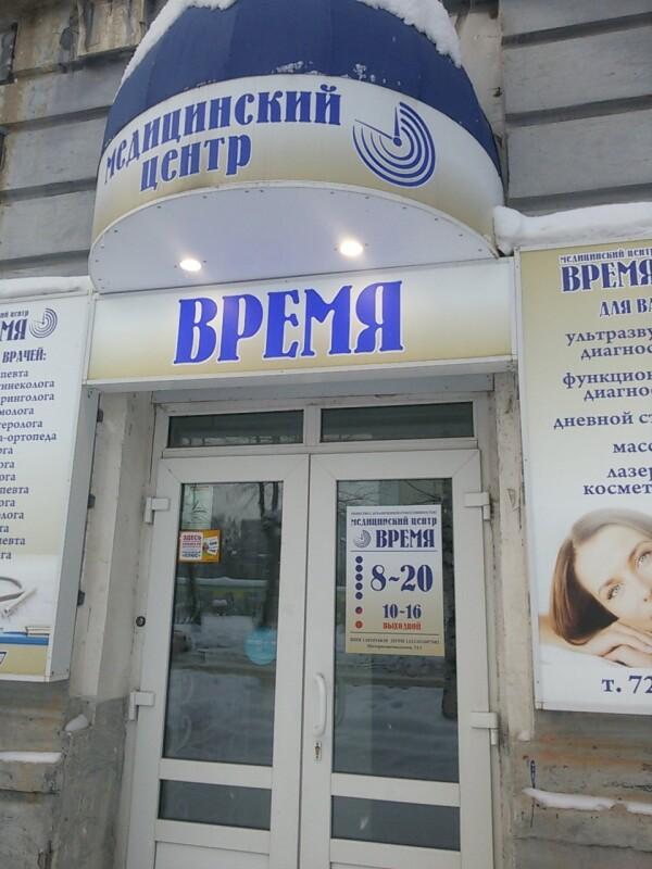Медицинский центр «Время»