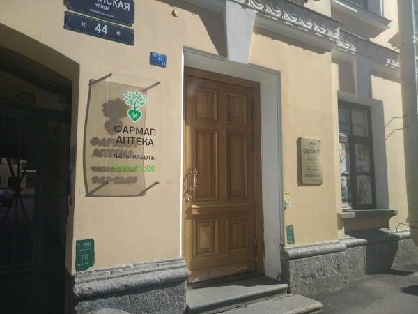 Многопрофильная клиника Одонт на Казанской