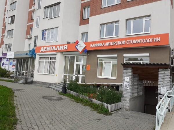 Стоматология «Денталия» на Волгоградской