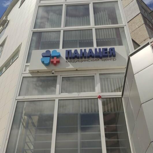 Медицинский центр «Панацея» (ранее «Панакея»), фото №2