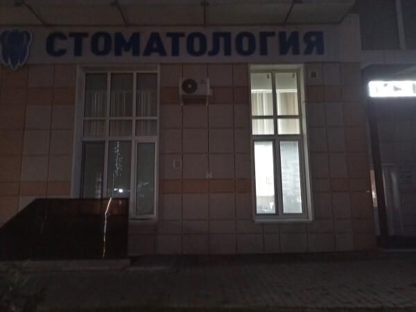 «Стоматология Яковлева» на Караульной