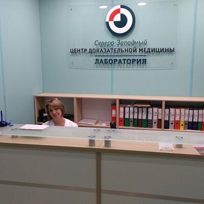 Северо-Западный Центр доказательной медицины в Гатчине, фото №2