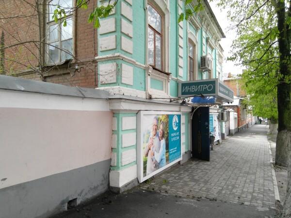 Лаборатория «Инвитро» на Московской