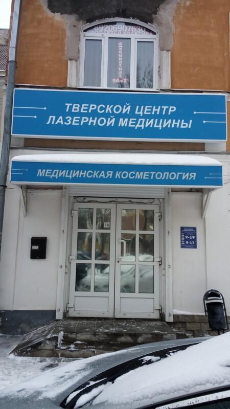 Тверской центр лазерной медицины на Радищева