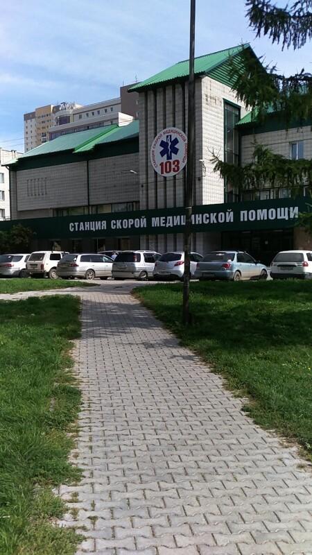 Станция скорой медицинской помощи на Шамшиных