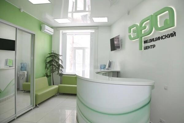 ЭРА, многопрофильный медицинский центр