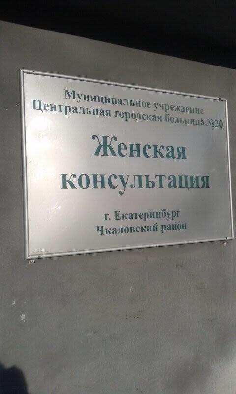 Женская консультация больницы №20 на Гончарном