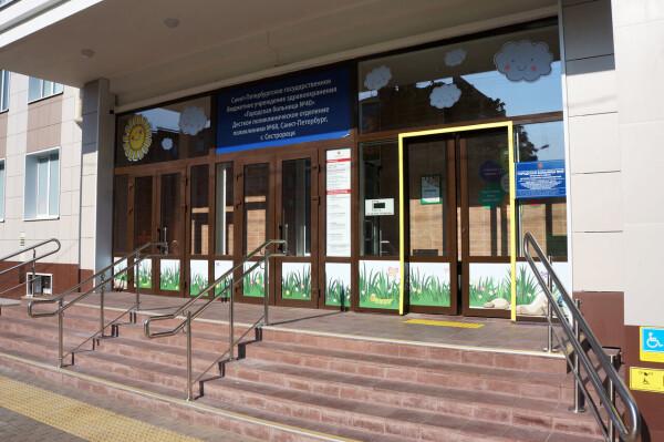 Детское отделение поликлиники №68 в Сестрорецке
