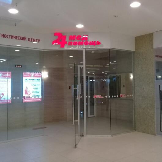 Клиника Медпомощь 24 на Заневском, фото №1