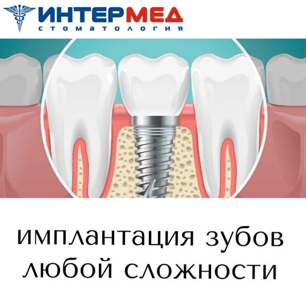 Стоматологическая клиника «Интермед»